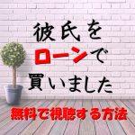 真野恵里菜x横浜流星「彼氏をローンで買いました」を無料で視聴する方法
