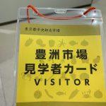 豊洲市場へのアクセスと館内への入り方、館内には何時から入れる?