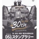 D51 498 復活30周年記念スタンプラリー スタンプ台や台紙の場所、お得な切符情報も!