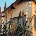 乃木坂46齋藤飛鳥が好きな映画『アヒルと鴨のコインロッカー』が切なすぎ