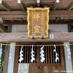 大國魂神社の境外にある重要な摂社、神秘的な末社など、場所や行き方をご紹介します