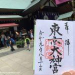 【東京五社巡り】東京大神宮で縁結び祈願!御朱印やお守り、アクセスなど総まとめ